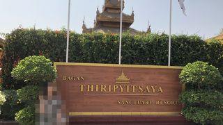 バガン ティリピセヤ サンクチュアリ リゾート