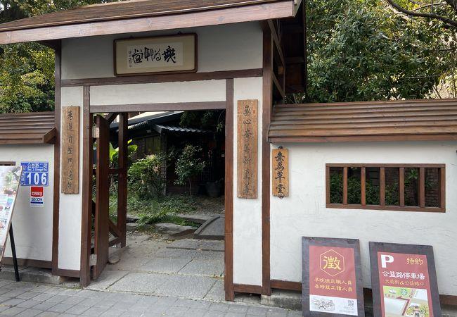 台湾で一番好きな茶芸館