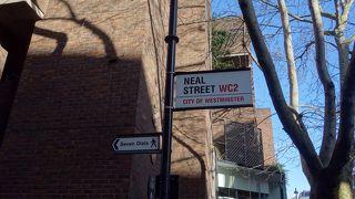 ニール・ストリート