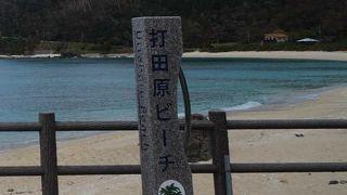 打田原ビーチ