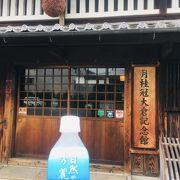 「月桂冠」の酒造博物館