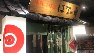 はなの舞 JR和歌山店