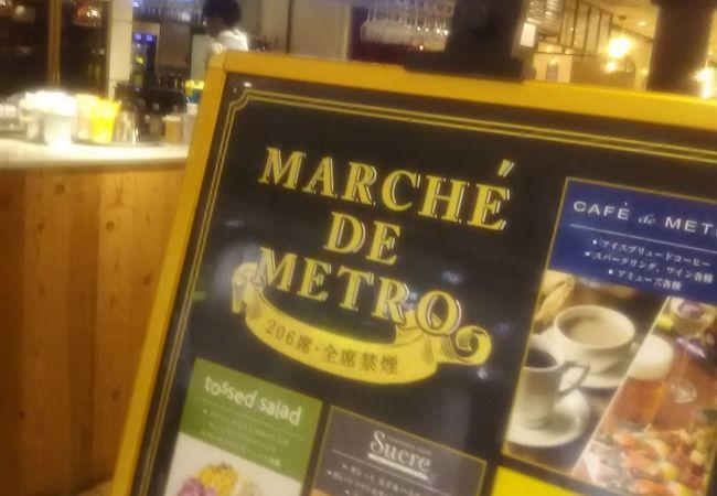 CAFE de METRO Echika表参道