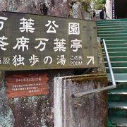 独歩の湯がある公園です。