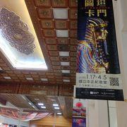 台北一立派な建物です