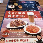 名物浜松餃子!
