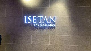 伊勢丹 THE JAPAN STORE (Lot 10)