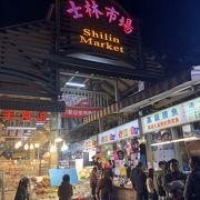 台北で最大の夜市