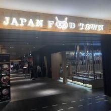 ジャパンフードタウン