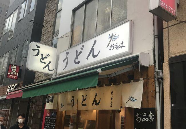五反田が本店のうどんのお店