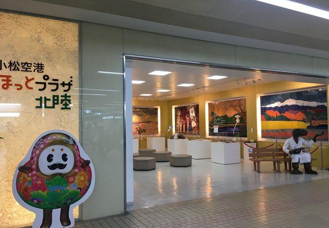 小松空港 ほっとプラザ北陸