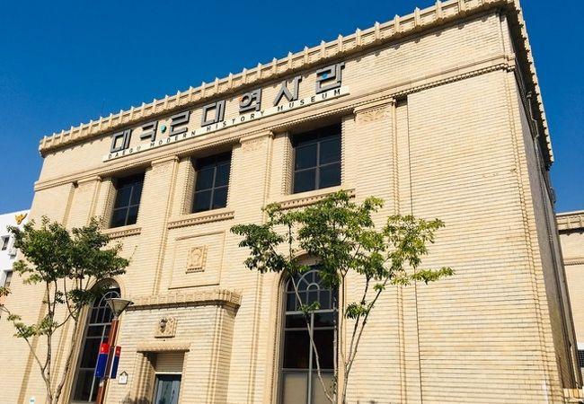 大邱近代歴史館