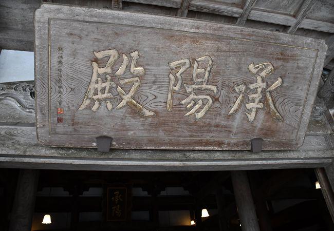 道元禅師の大師号が承陽大師