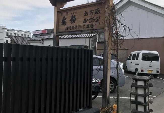 ルヴァン 信州上田店