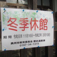 旧岩谷堂共立病院(明治記念館)