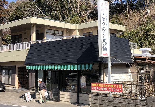 鴻野菓子店