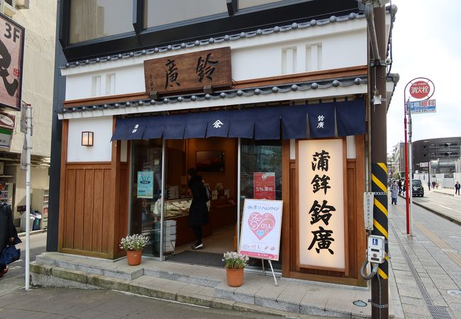 鈴廣かまぼこ 小田原駅前店