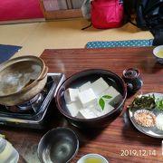 森嘉のおいしいお豆腐がいただけます