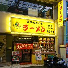 東京おぎくぼラーメン ゑびすや 四日市店