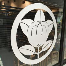 味の正福 天神コア本店