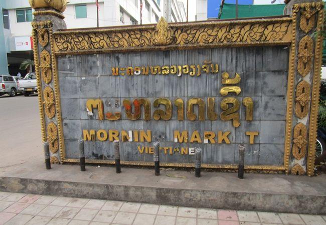 ビエンチャンの中心部にある大きな規模のマーケットです。