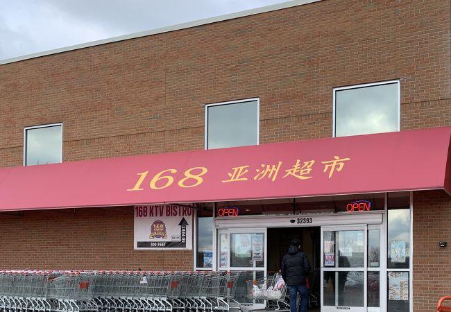 168 アジアンマート