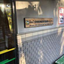 館 東京 物産 宮崎