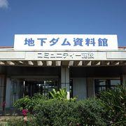 興味深い宮古島の地下ダム