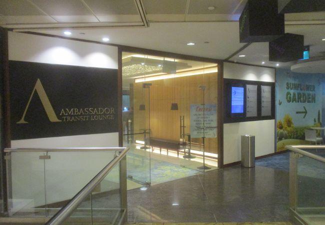 アンバサダー トランジットラウンジ (チャンギ国際空港 ターミナル2)