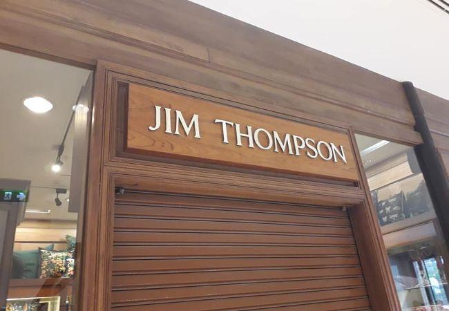 ジムトンプソン