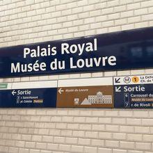 パレ ロワイヤル ミュゼ デュ ルーヴル駅