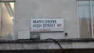 マリルボーン ハイ ストリート