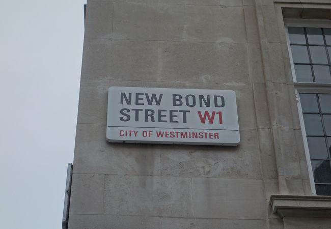 Old Bond と New Bond の通りはつながっています。高級ブティック街です。