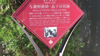 与謝野鉄幹 晶子旧居跡