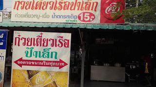 Kuithiaw Rua Paa Lek