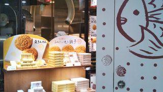 たい焼き鉄次 大丸東京店