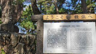 田中桃葉記念碑