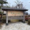 高山の大きな温泉旅館