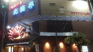 北海亭 伊勢崎本町店