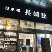 長崎物産館