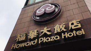 ハワード プラザ ホテル