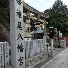 椎尾八幡宮 (椎尾神社)