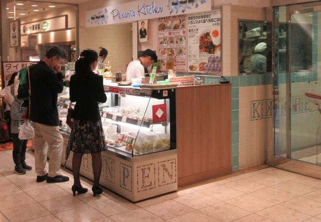 ペンシーズ キッチン アトレ四谷店