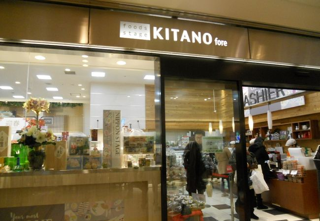 フーズステージキタノフォア エキュート大宮店