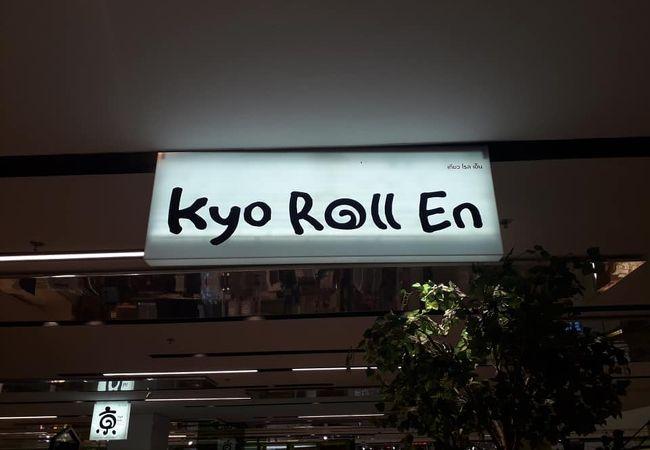 京ロールエン (セントラルワールド店)