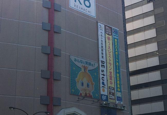=K8= 京王八王子駅、駅ビル