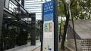 松寿広場公園