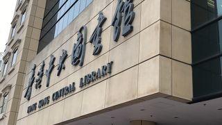 香港中央図書館