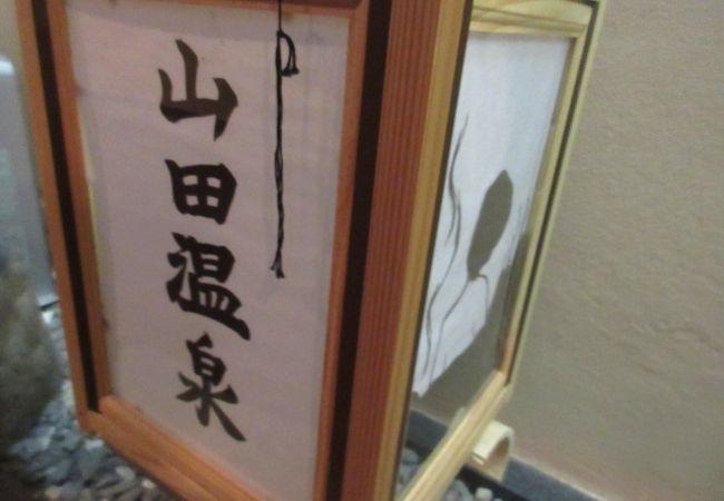 山田温泉 (長野県)