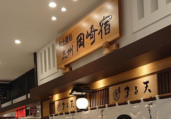 三州 岡崎宿 NEOPASA岡崎サービスエリア店